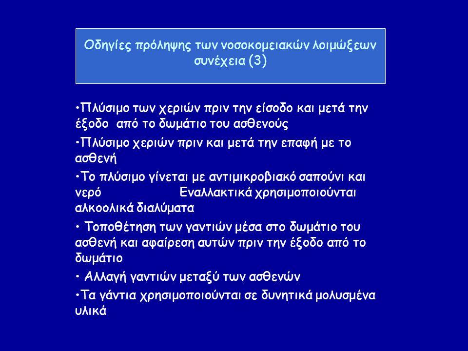 Οδηγίες πρόληψης των νοσοκομειακών λοιμώξεων συνέχεια (3)