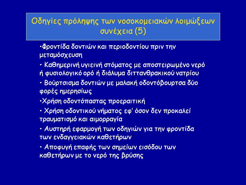 Οδηγίες πρόληψης των νοσοκομειακών λοιμώξεων συνέχεια (5)