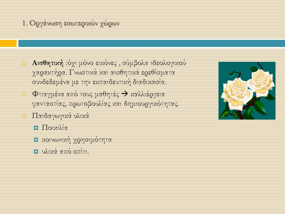 1. Οργάνωση εσωτερικών χώρων