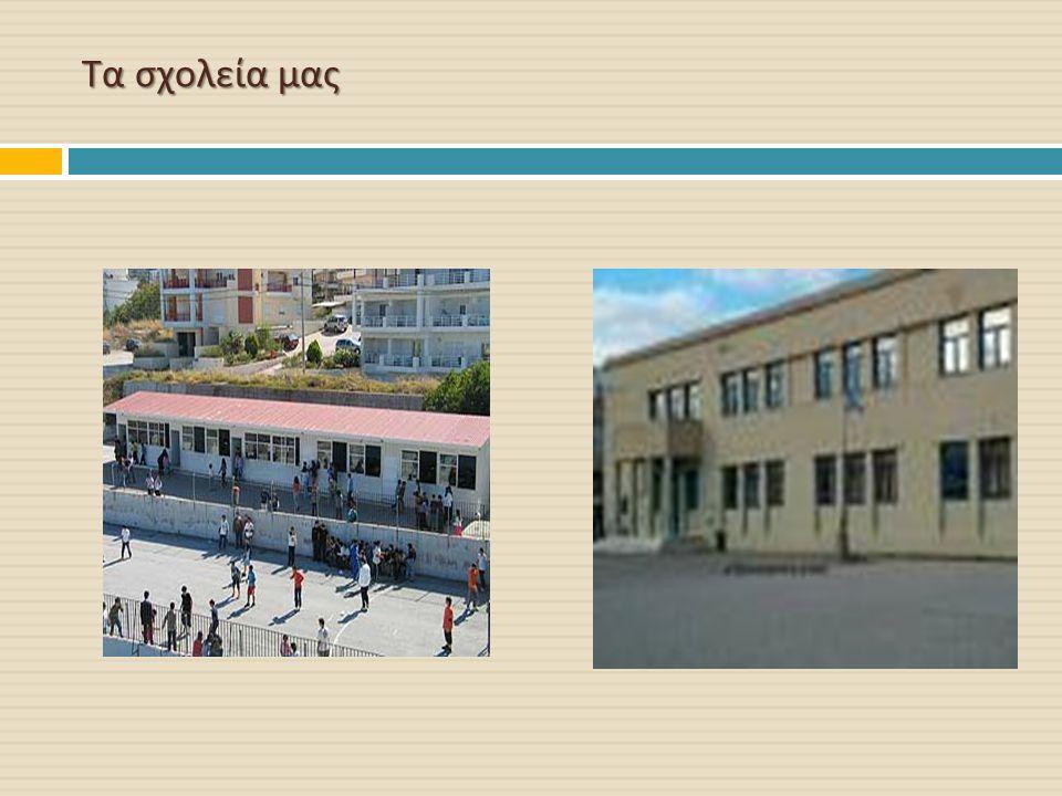 Τα σχολεία μας