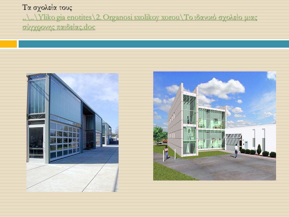 Τα σχολεία τους. \. \Yliko gia enotites\2