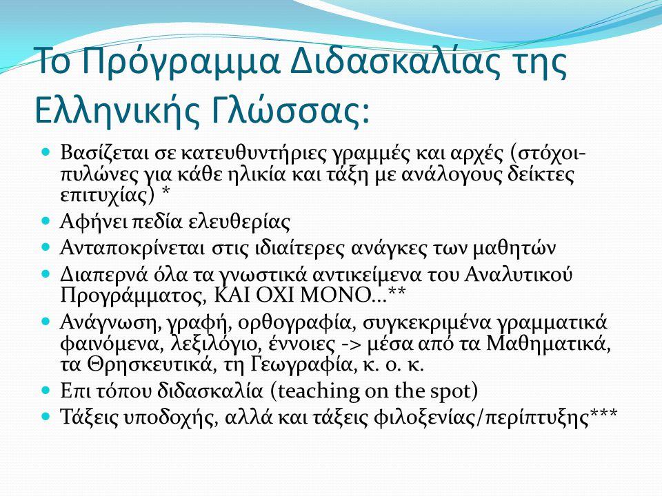 Το Πρόγραμμα Διδασκαλίας της Ελληνικής Γλώσσας: