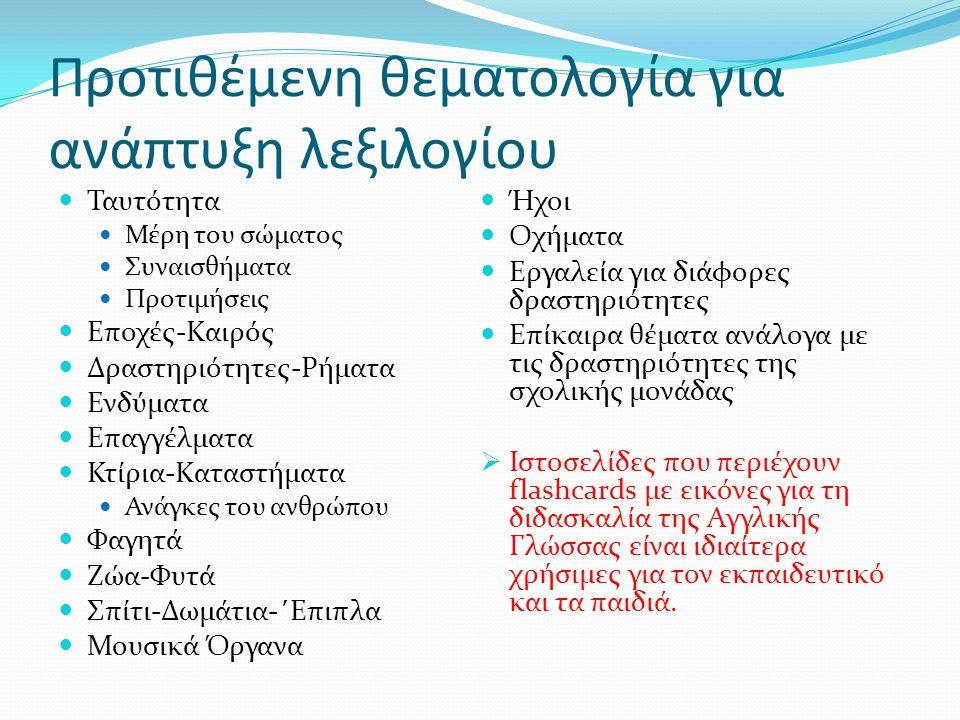 Προτιθέμενη θεματολογία για ανάπτυξη λεξιλογίου
