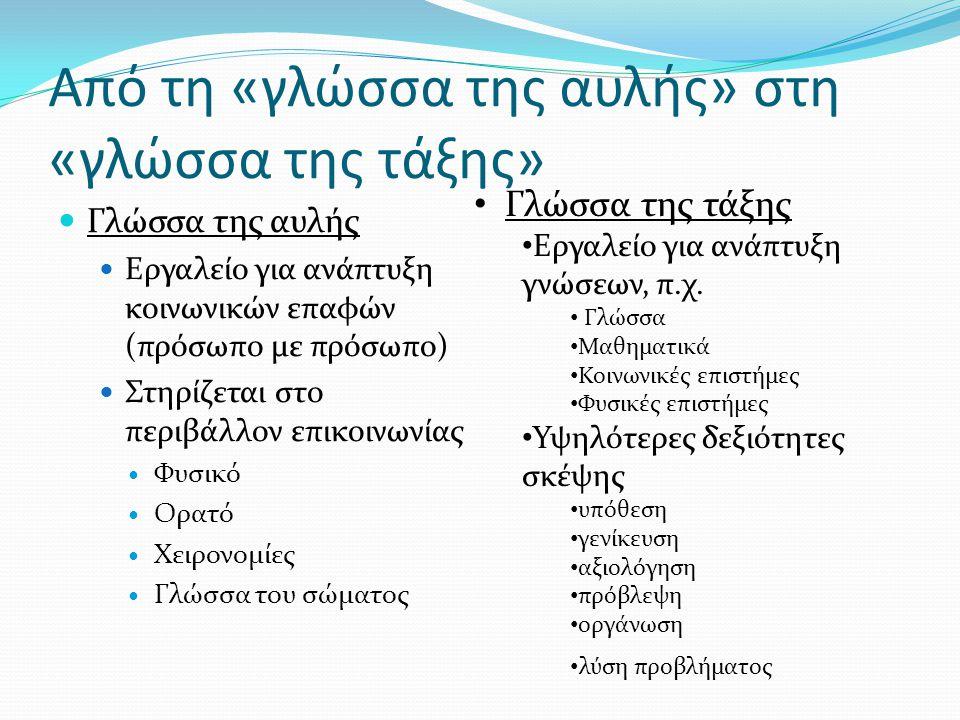 Από τη «γλώσσα της αυλής» στη «γλώσσα της τάξης»