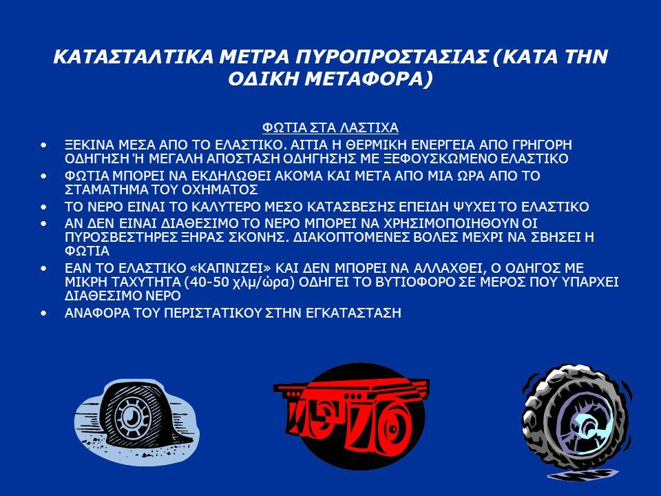 ΚΑΤΑΣΤΑΛΤΙΚΑ ΜΕΤΡΑ ΠΥΡΟΠΡΟΣΤΑΣΙΑΣ (ΚΑΤΑ ΤΗΝ ΟΔΙΚΗ ΜΕΤΑΦΟΡΑ)