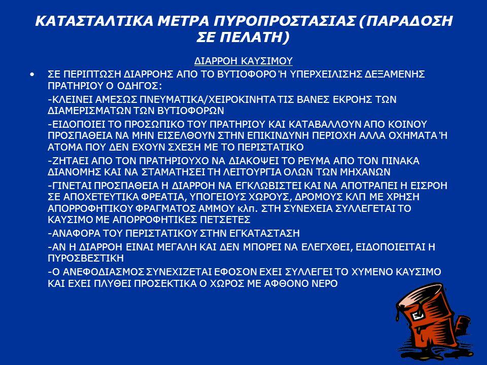 ΚΑΤΑΣΤΑΛΤΙΚΑ ΜΕΤΡΑ ΠΥΡΟΠΡΟΣΤΑΣΙΑΣ (ΠΑΡΑΔΟΣΗ ΣΕ ΠΕΛΑΤΗ)