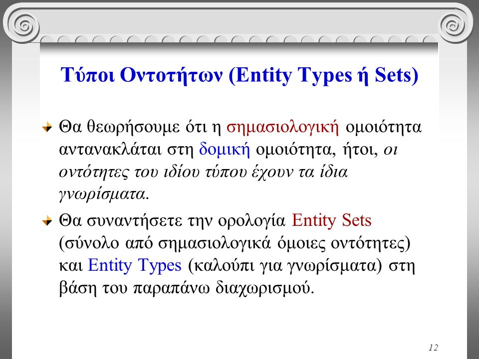 Τύποι Οντοτήτων (Entity Types ή Sets)