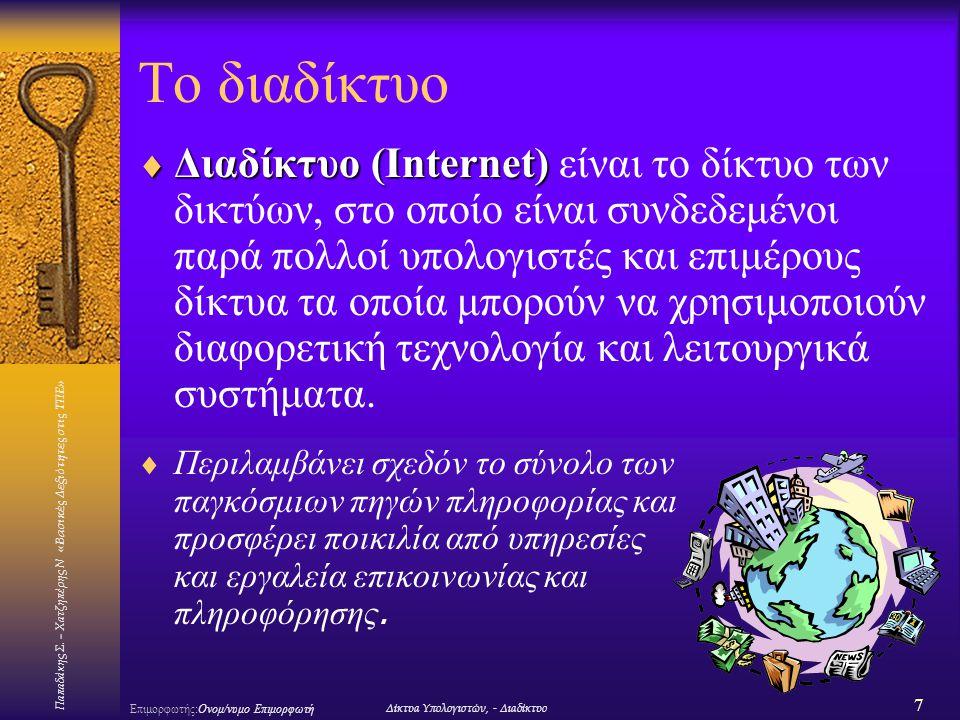 Το διαδίκτυο