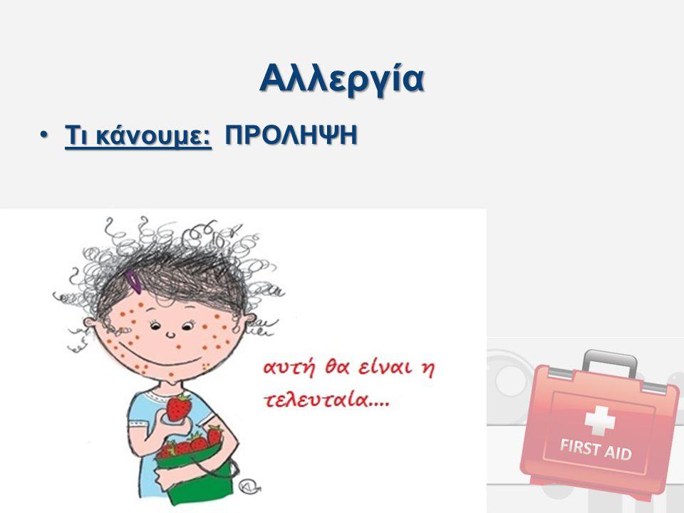 Αλλεργία Τι κάνουμε: ΠΡΟΛΗΨΗ