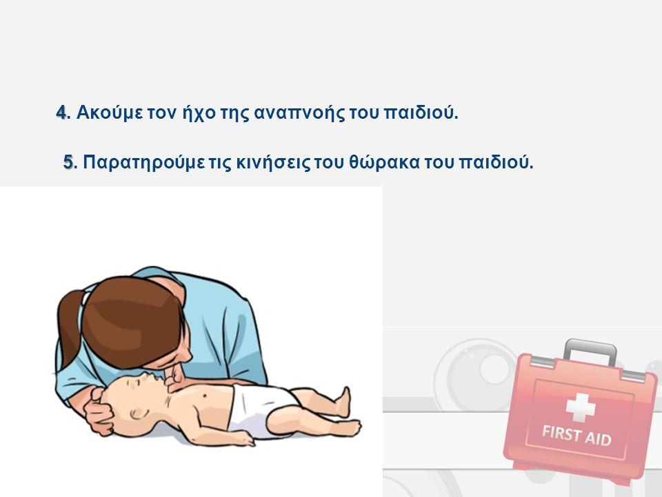 4. Ακούμε τον ήχο της αναπνοής του παιδιού.