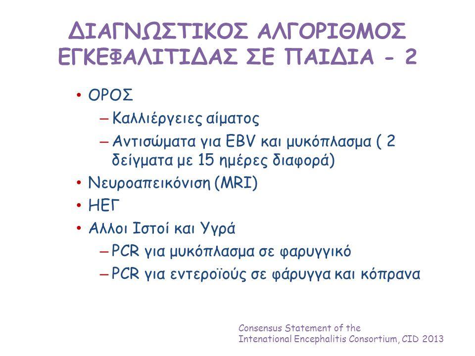 ΔΙΑΓΝΩΣΤΙΚΟΣ ΑΛΓΟΡΙΘΜΟΣ ΕΓΚΕΦΑΛΙΤΙΔΑΣ ΣΕ ΠΑΙΔΙΑ - 2