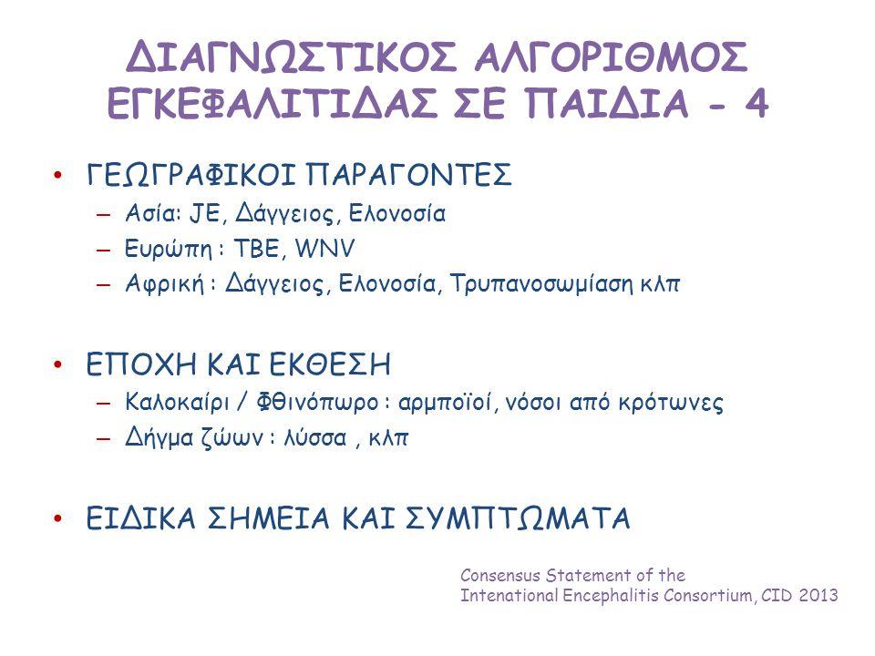 ΔΙΑΓΝΩΣΤΙΚΟΣ ΑΛΓΟΡΙΘΜΟΣ ΕΓΚΕΦΑΛΙΤΙΔΑΣ ΣΕ ΠΑΙΔΙΑ - 4