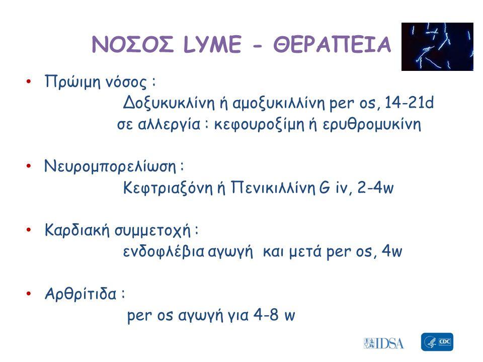 ΝΟΣΟΣ LYME - ΘΕΡΑΠΕΙΑ Πρώιμη νόσος :