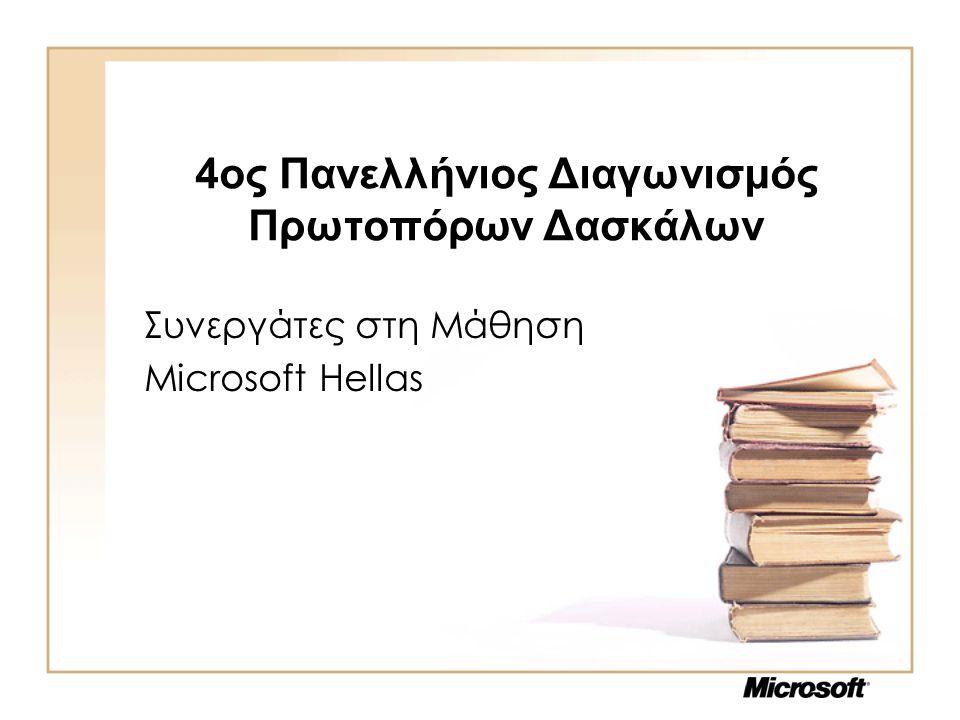 4ος Πανελλήνιος Διαγωνισμός Πρωτοπόρων Δασκάλων