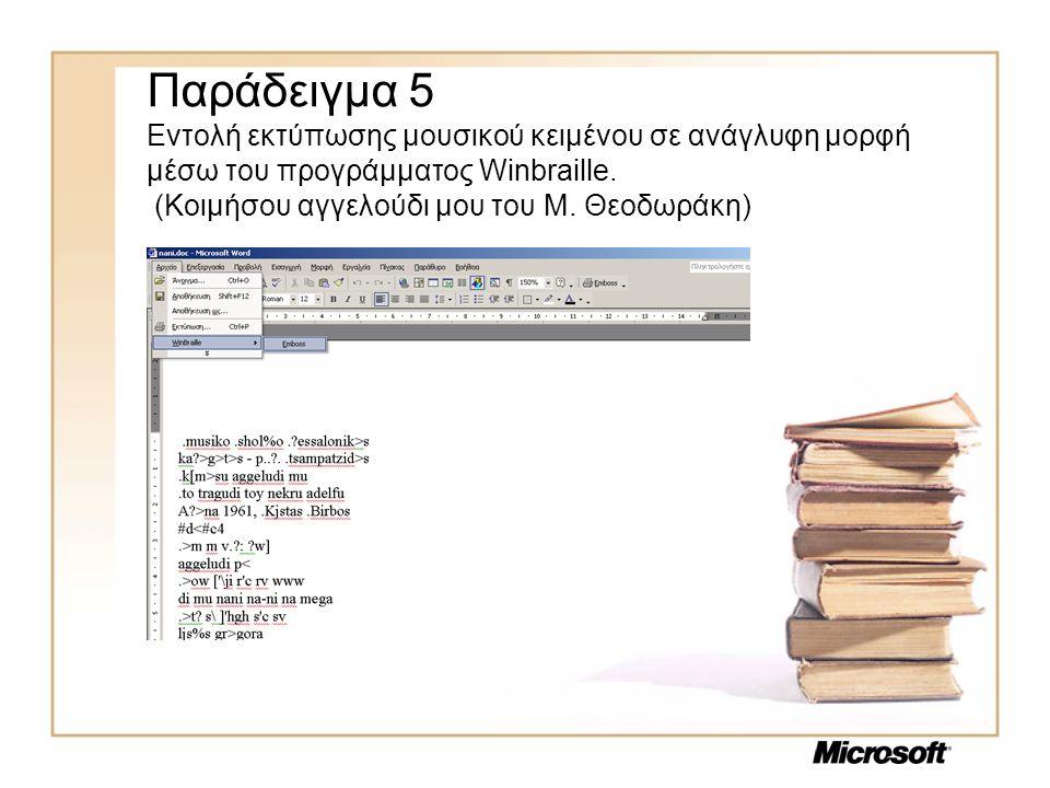 Παράδειγμα 5 Εντολή εκτύπωσης μουσικού κειμένου σε ανάγλυφη μορφή μέσω του προγράμματος Winbraille.