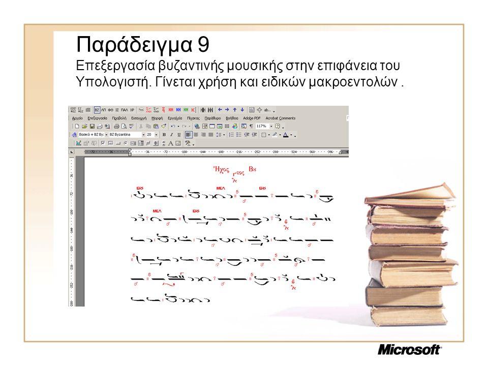 Παράδειγμα 9 Επεξεργασία βυζαντινής μουσικής στην επιφάνεια του Υπολογιστή.