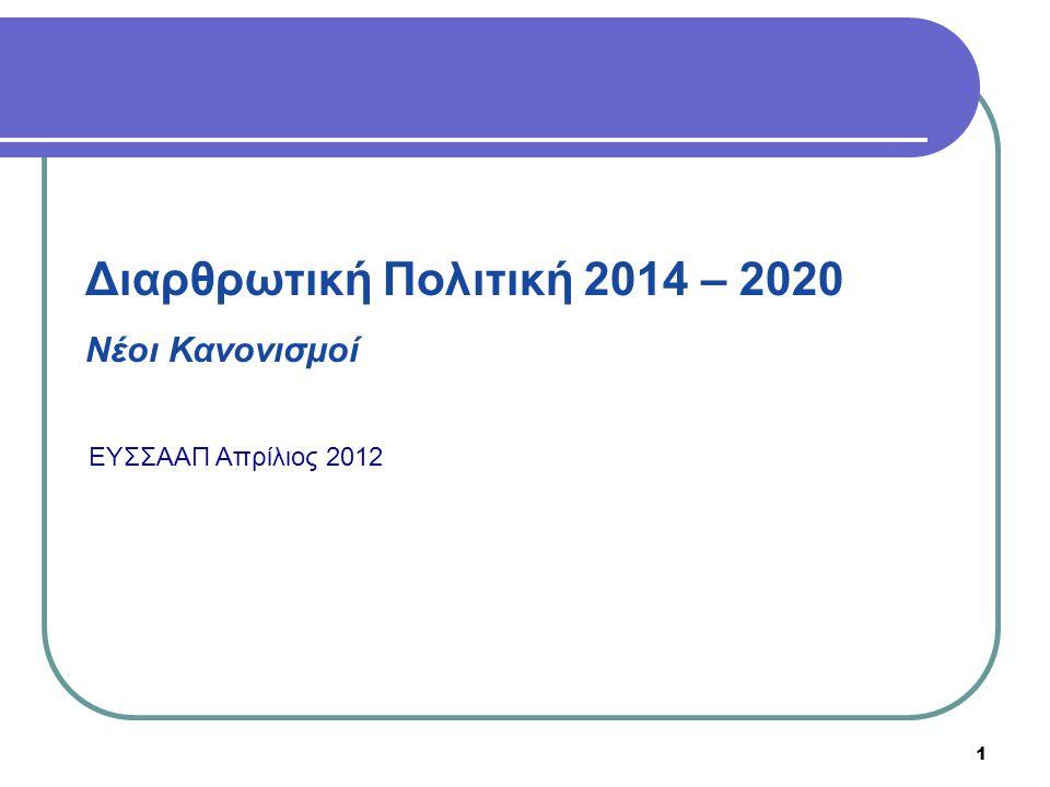 Διαρθρωτική Πολιτική 2014 – 2020