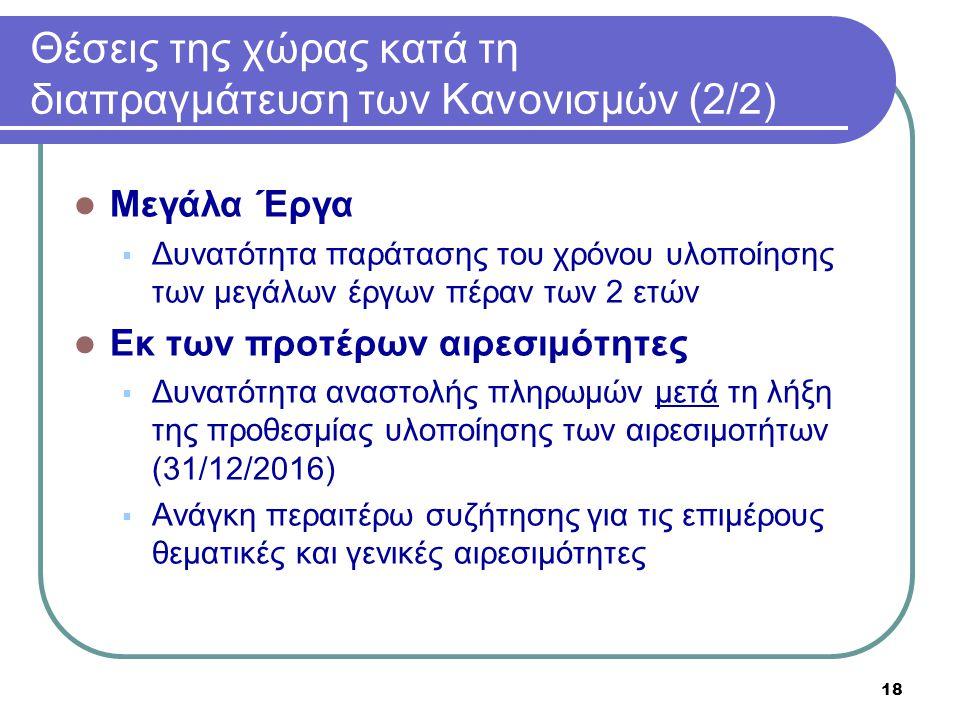 Θέσεις της χώρας κατά τη διαπραγμάτευση των Κανονισμών (2/2)