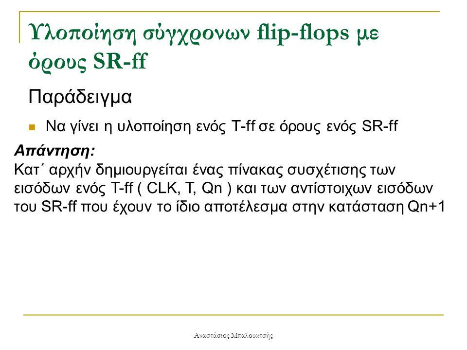 Υλοποίηση σύγχρονων flip-flops με όρους SR-ff