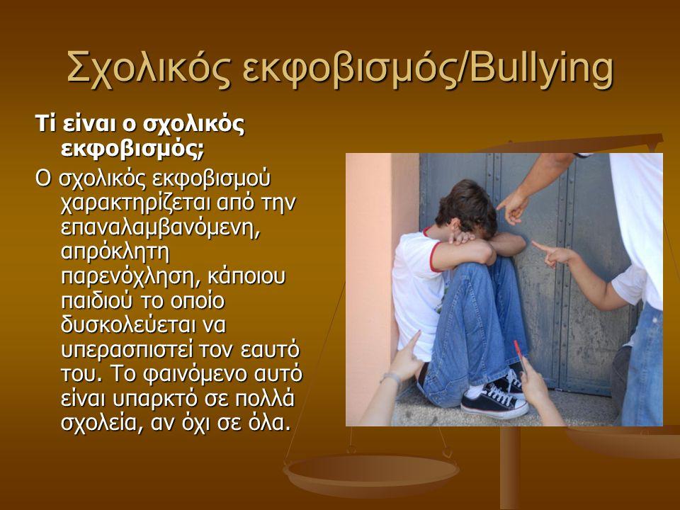 Σχολικός εκφοβισμός/Bullying