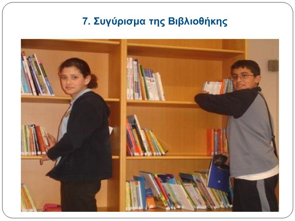 7. Συγύρισμα της Βιβλιοθήκης