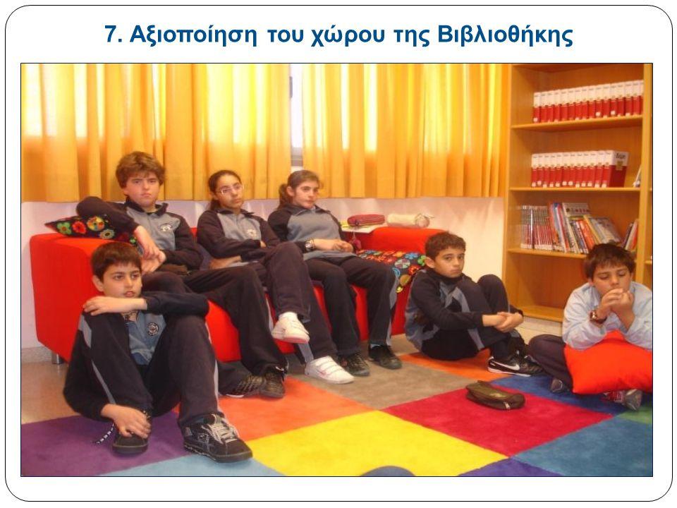 7. Αξιοποίηση του χώρου της Βιβλιοθήκης
