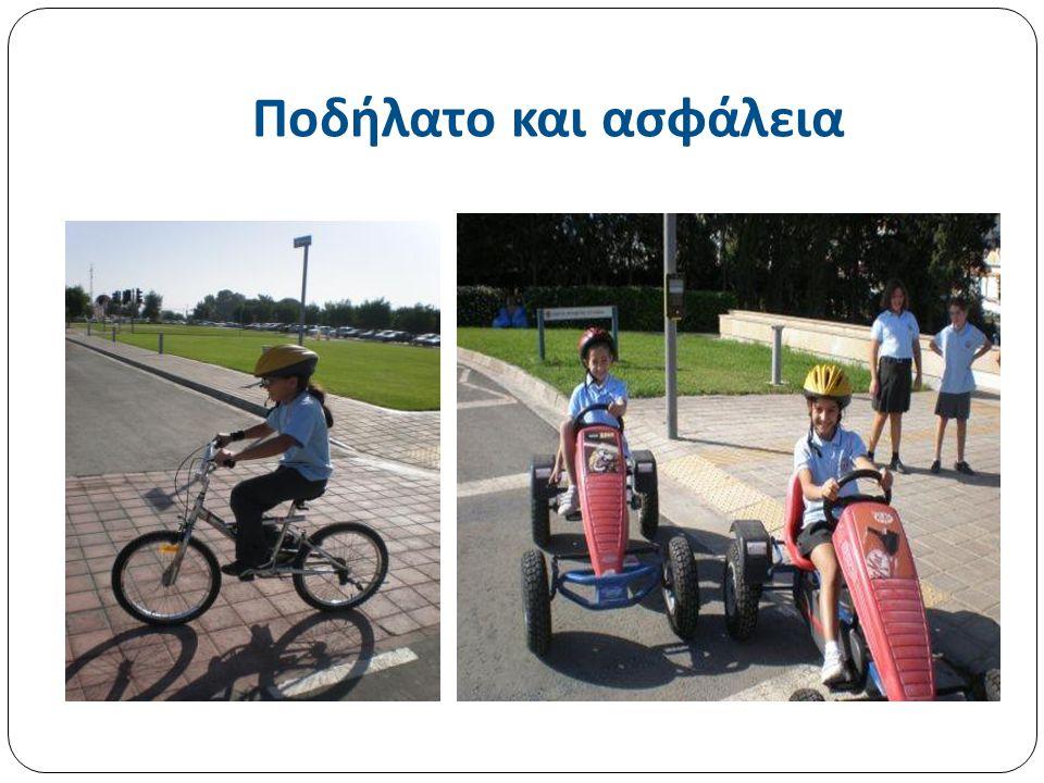 Ποδήλατο και ασφάλεια