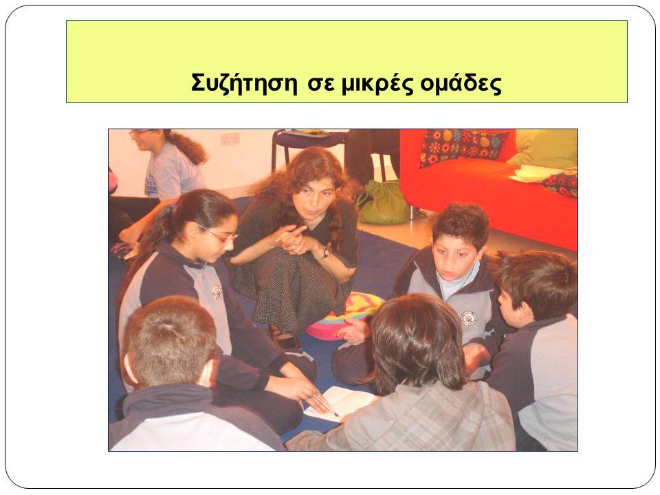 Συζήτηση σε μικρές ομάδες