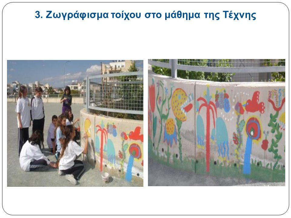 3. Ζωγράφισμα τοίχου στο μάθημα της Τέχνης