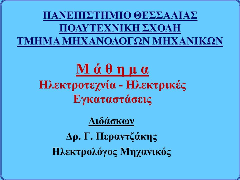 Μ ά θ η μ α Ηλεκτροτεχνία - Ηλεκτρικές Εγκαταστάσεις