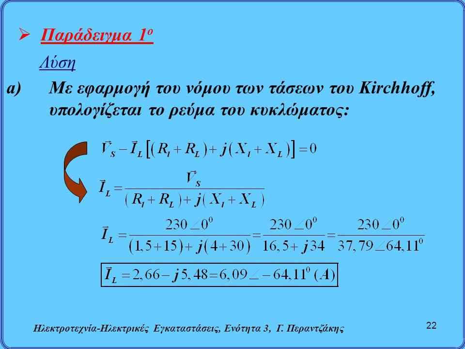 Ηλεκτροτεχνία-Ηλεκτρικές Εγκαταστάσεις, Ενότητα 3, Γ. Περαντζάκης