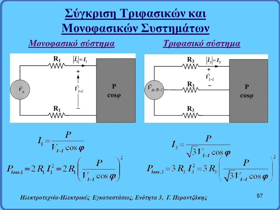 Σύγκριση Τριφασικών και Μονοφασικών Συστημάτων