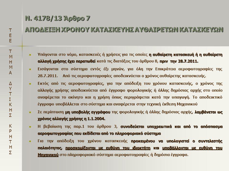 Ν. 4178/13 Άρθρο 7 ΑΠΟΔΕΙΞΗ ΧΡΟΝΟΥ ΚΑΤΑΣΚΕΥΗΣ ΑΥΘΑΙΡΕΤΩΝ ΚΑΤΑΣΚΕΥΩΝ