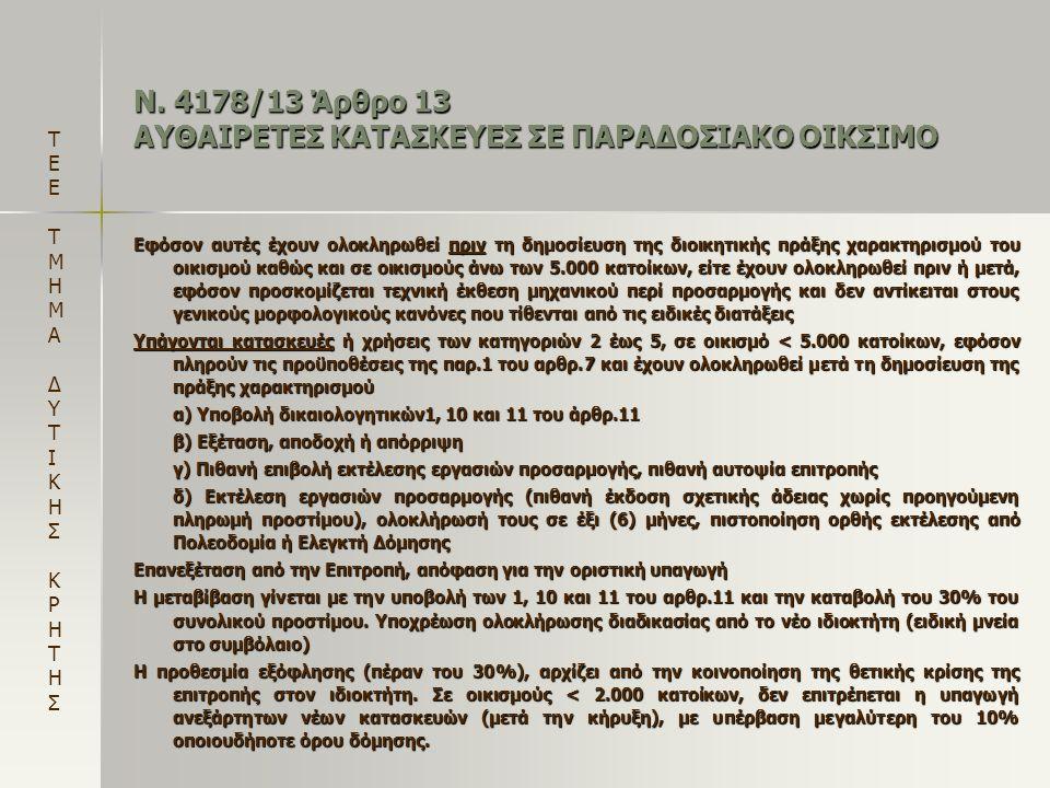Ν. 4178/13 Άρθρο 13 ΑΥΘΑΙΡΕΤΕΣ ΚΑΤΑΣΚΕΥΕΣ ΣΕ ΠΑΡΑΔΟΣΙΑΚΟ ΟΙΚΣΙΜΟ