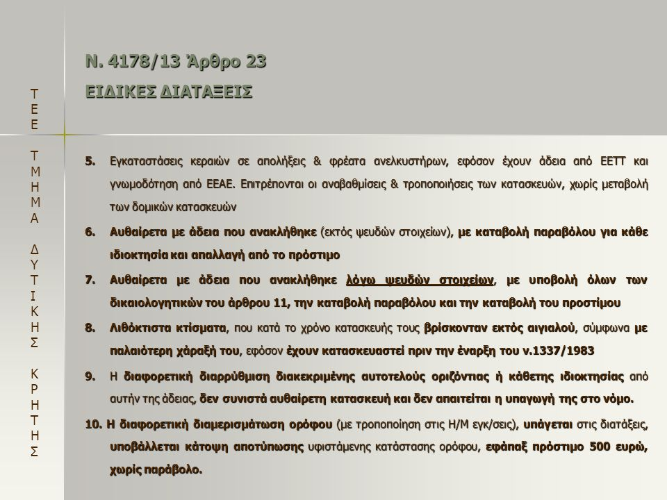 Ν. 4178/13 Άρθρο 23 ΕΙΔΙΚΕΣ ΔΙΑΤΑΞΕΙΣ