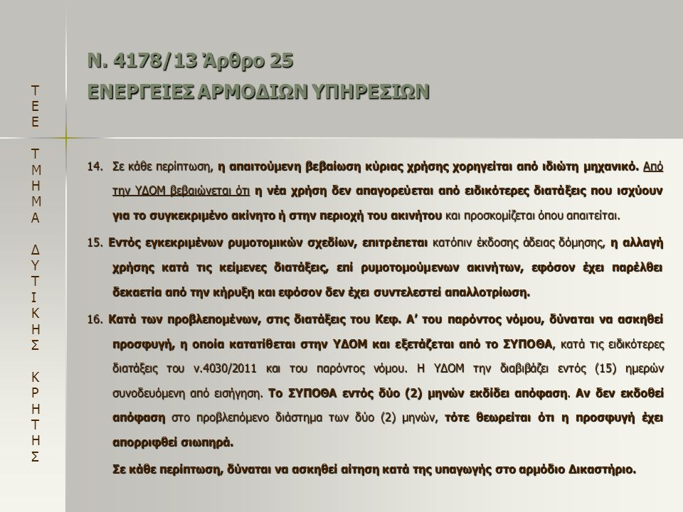 Ν. 4178/13 Άρθρο 25 ΕΝΕΡΓΕΙΕΣ ΑΡΜΟΔΙΩΝ ΥΠΗΡΕΣΙΩΝ