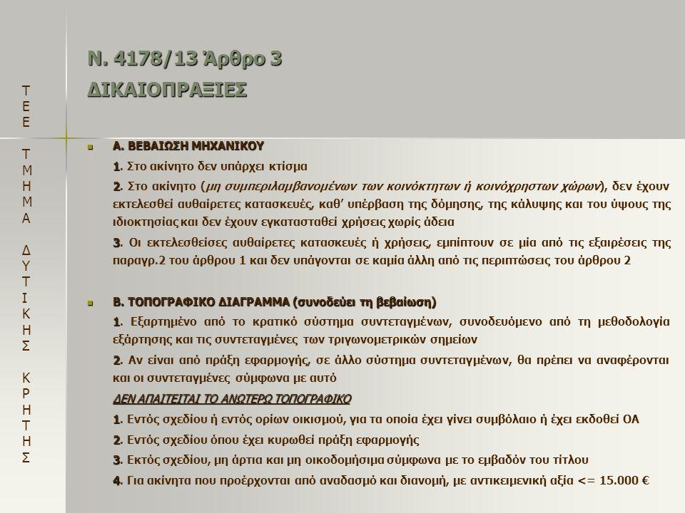 Ν. 4178/13 Άρθρο 3 ΔΙΚΑΙΟΠΡΑΞΙΕΣ