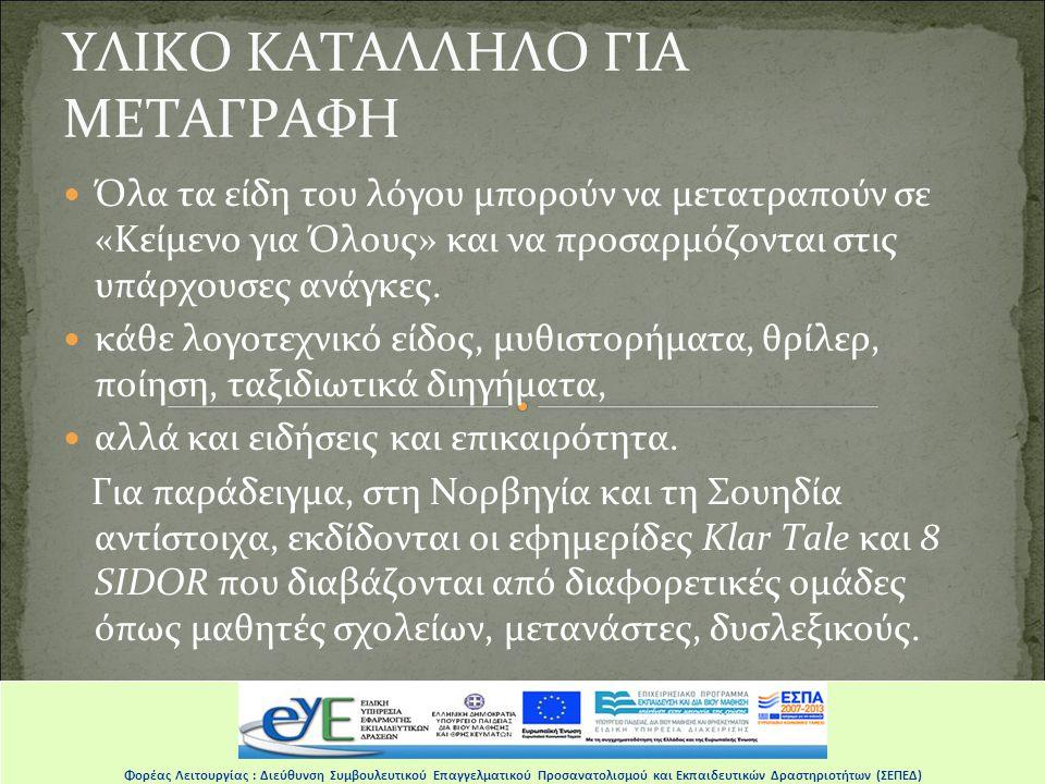 ΥΛΙΚΟ ΚΑΤΑΛΛΗΛΟ ΓΙΑ ΜΕΤΑΓΡΑΦΗ