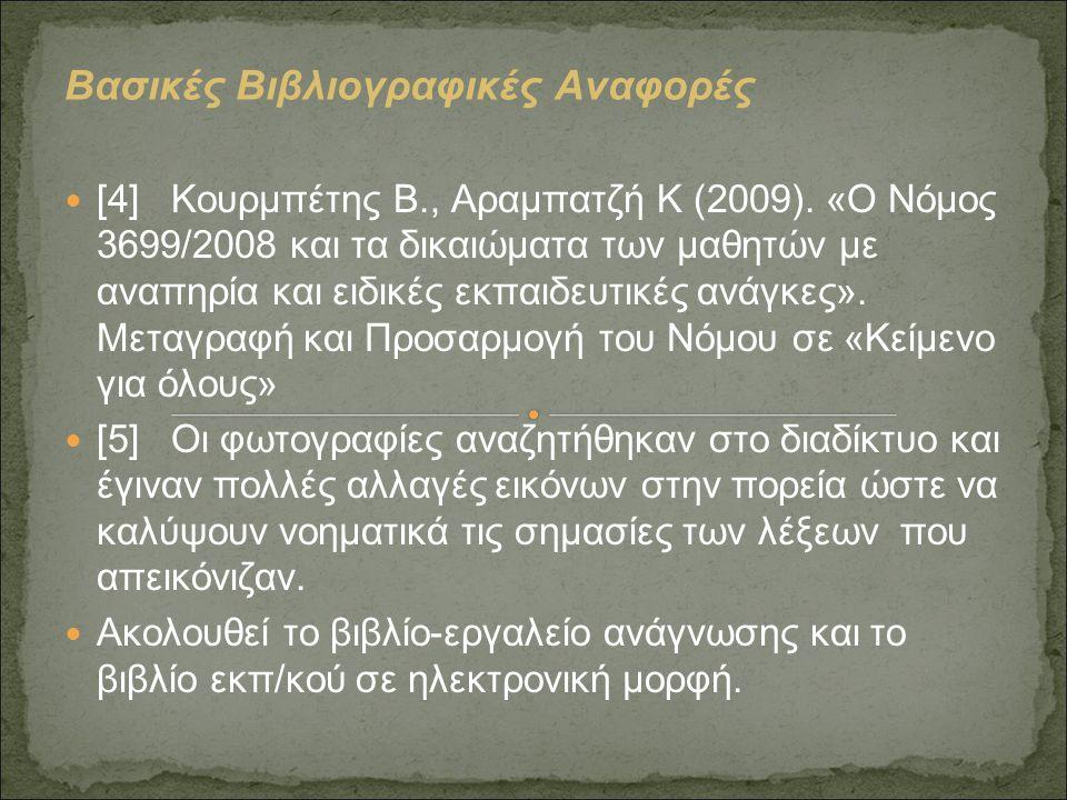 Βασικές Βιβλιογραφικές Αναφορές