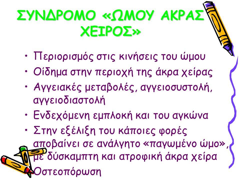ΣΥΝΔΡΟΜΟ «ΩΜΟΥ ΑΚΡΑΣ ΧΕΙΡΟΣ»