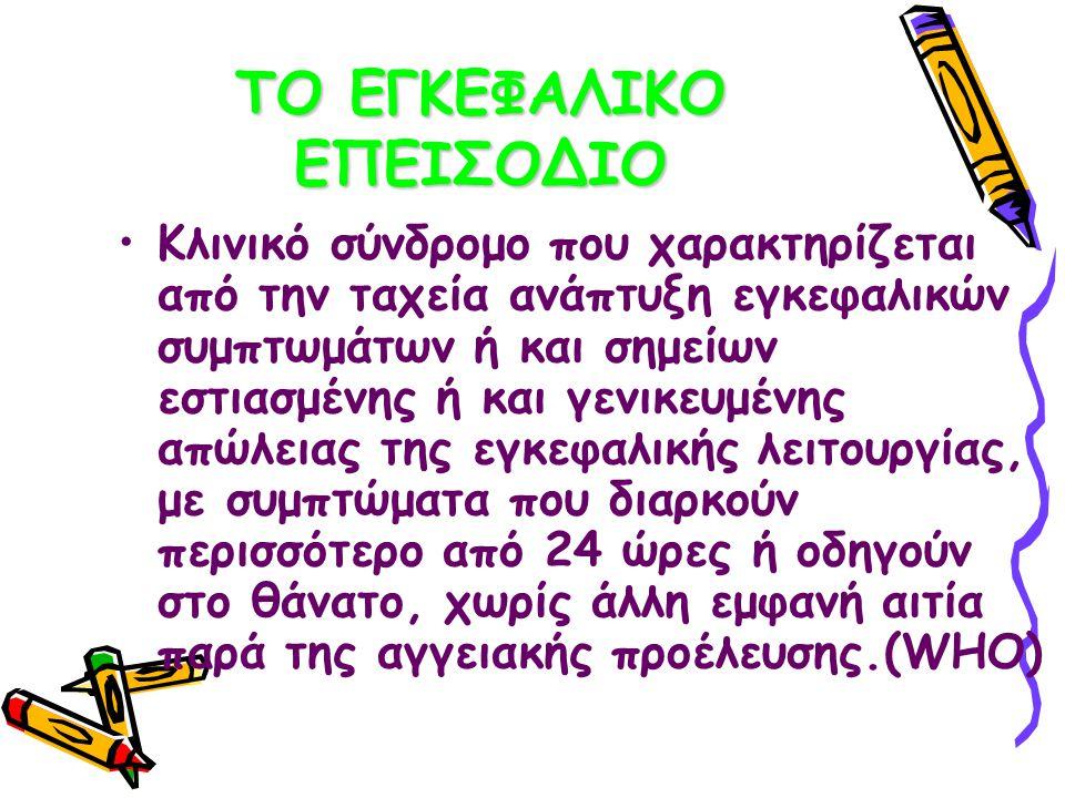 ΤΟ ΕΓΚΕΦΑΛΙΚΟ ΕΠΕΙΣΟΔΙΟ