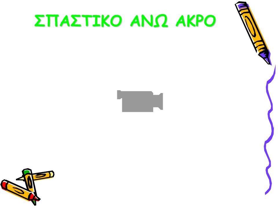 ΣΠΑΣΤΙΚΟ ΑΝΩ ΑΚΡΟ