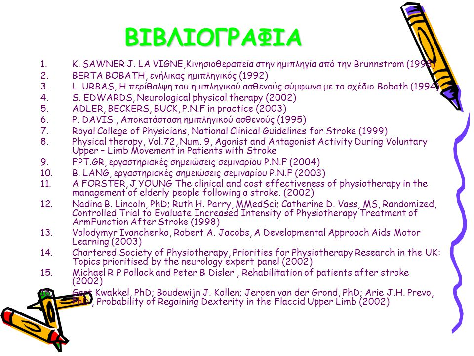 ΒΙΒΛΙΟΓΡΑΦΙΑ K. SAWNER J. LA VIGNE,Κινησιοθεραπεία στην ημιπληγία από την Brunnstrom (1998) BERTA BOBATH, ενήλικας ημιπληγικός (1992)
