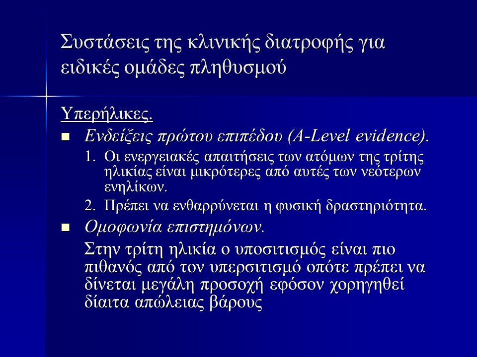 Συστάσεις της κλινικής διατροφής για ειδικές ομάδες πληθυσμού