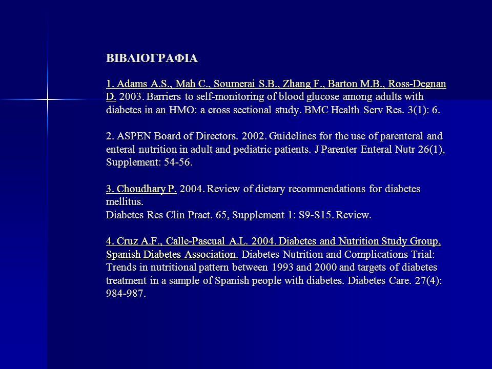 ΒΙΒΛΙΟΓΡΑΦΙΑ 1. Adams A. S. , Mah C. , Soumerai S. B. , Zhang F