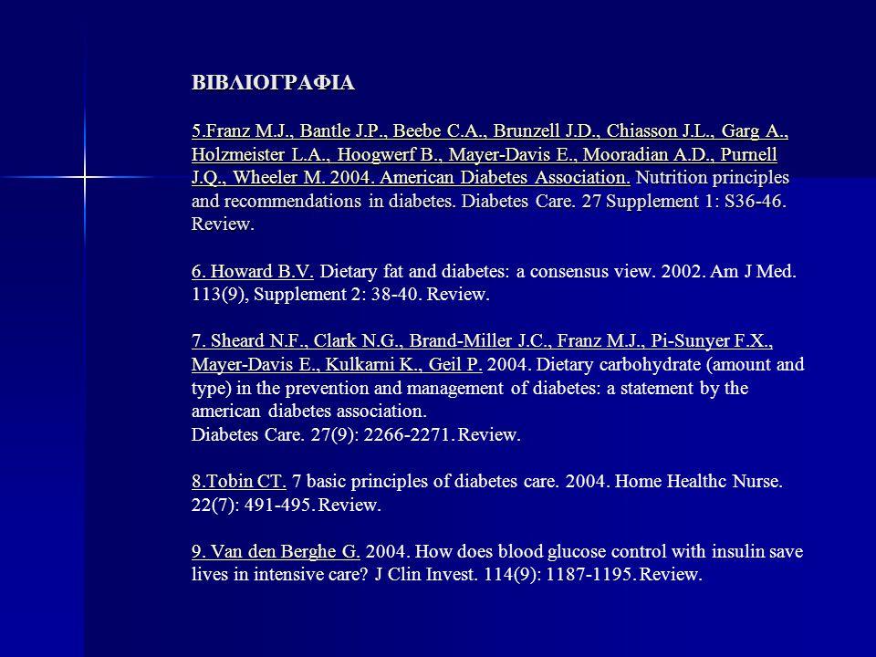 ΒΙΒΛΙΟΓΡΑΦΙΑ 5. Franz M. J. , Bantle J. P. , Beebe C. A. , Brunzell J