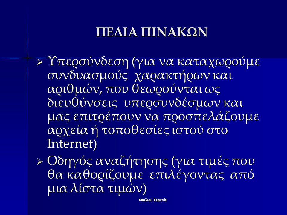 ΠΕΔΙΑ ΠΙΝΑΚΩΝ