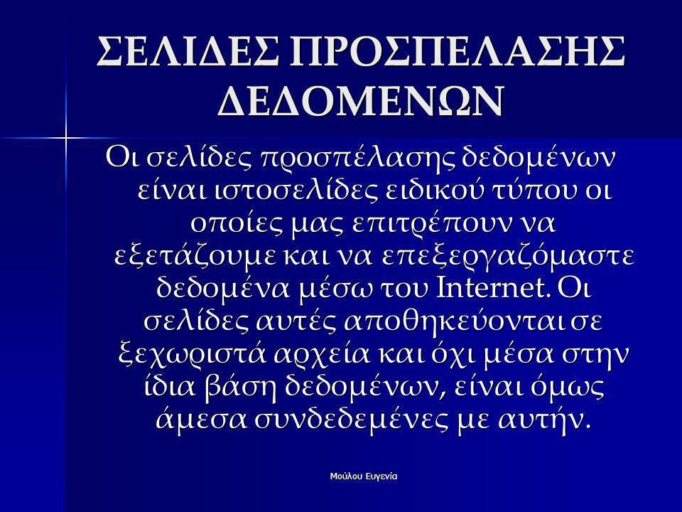 ΣΕΛΙΔΕΣ ΠΡΟΣΠΕΛΑΣΗΣ ΔΕΔΟΜΕΝΩΝ