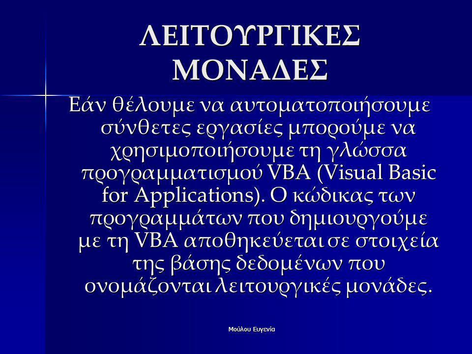 ΛΕΙΤΟΥΡΓΙΚΕΣ ΜΟΝΑΔΕΣ