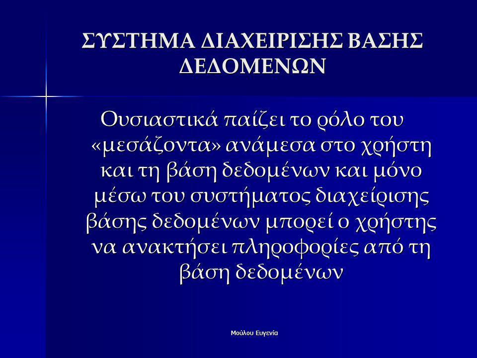 ΣΥΣΤΗΜΑ ΔΙΑΧΕΙΡΙΣΗΣ ΒΑΣΗΣ ΔΕΔΟΜΕΝΩΝ